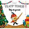 Театр теней книга Щелкунчик