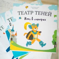 Театр теней книга Кот в сапогах