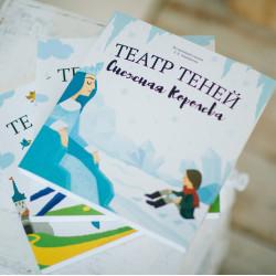 Театр теней книга Снежная королева