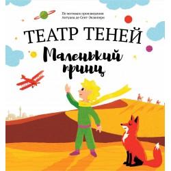 Книга театр теней Маленький принц