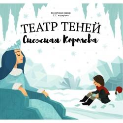 Книга театр теней Снежная королева