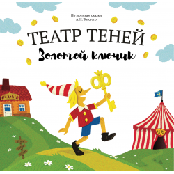 Книга театр теней Золотой ключик