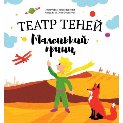 книги театр маленький принц