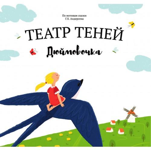 Театр теней книга Дюймовочка