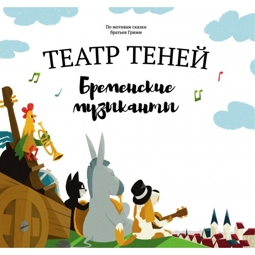 Театр теней книга Бременские музыканты
